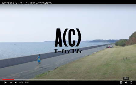POSER式スラックライン教室 in TOTOMATO Movie