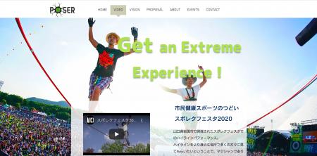 POSER.JAPAN オフィシャルビデオ
