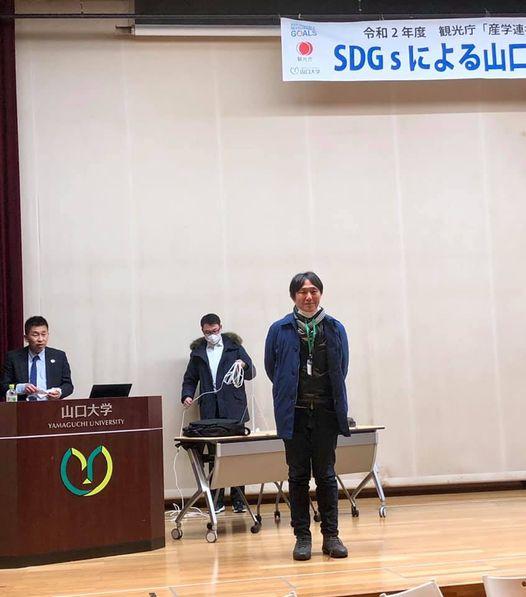 SDGsによる山口県のスポーツ観光講座