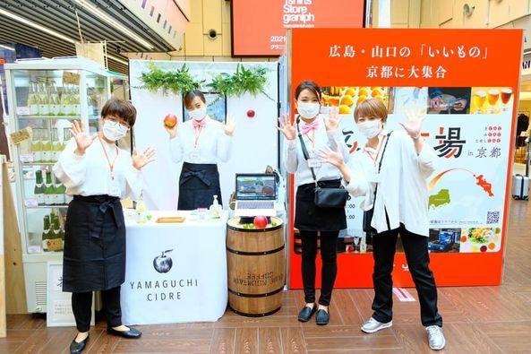 てみて市場in京都