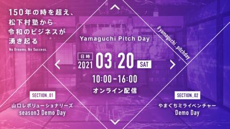 Yamaguchi Pitch Day